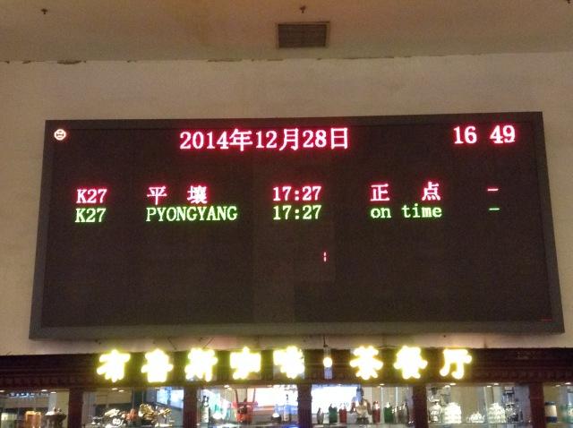 Pyongyang Train